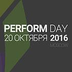 Perform-Day-2016-состоялся